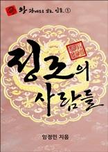 [왕 관계도로 보는 인물 1] 정조의사람들