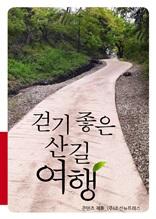 걷기 좋은 산길여행