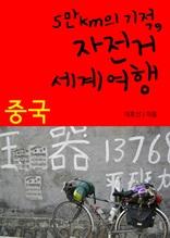 [5만km기적, 자전거 세계여행 1] 중국