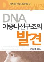 [역사의 터닝포인트 2] DNA이중나선구조의발견