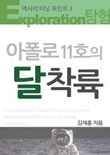 [역사의 터닝포인트 3] 아폴로11호달착륙