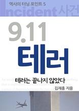 [역사의 터닝포인트 5] 9.11 테러