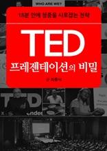 TED 프레젠테이션의 비밀