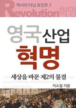 [역사의 터닝포인트 7] 산업혁명