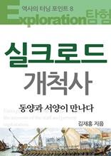 [역사의 터닝포인트 8] 실크로드개척사