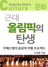 [역사의 터닝포인트 9] 근대올림픽의부흥