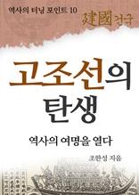 [역사의 터닝포인트 10] 고조선의탄생