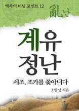 [역사의 터닝포인트 12] 계유정난