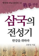 [역사의 터닝포인트 15] 삼국의전성기