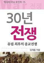[역사의 터닝포인트 15] 30년전쟁