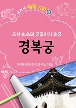 [교과서 체험] 경복궁