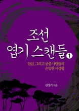 조선 엽기 스캔들 1