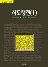 영어성경 공부시리즈 : 사도행전 I