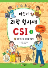 어린이 과학 형사대 CSI 1