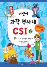 어린이 과학 형사대 CSI 2