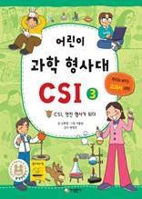 어린이 과학 형사대 CSI 3