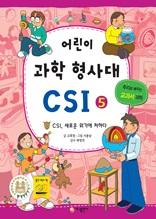 어린이 과학 형사대 CSI 5