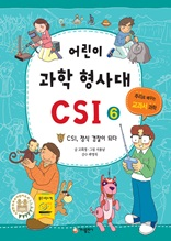 어린이 과학 형사대 CSI 6