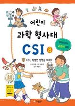 어린이 과학 형사대 CSI 8