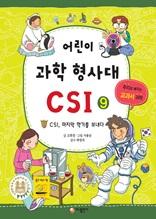 어린이 과학 형사대 CSI 9
