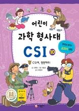 어린이 과학 형사대 CSI 10