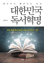 대한민국 독서혁명 : 나로부터 비롯되는 변화