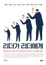 리더가 리더에게 : 대한민국 대표 CEO들에게 던지는 무례한 질문 (제험판)