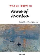 Anne of Avonlea (영어로 읽는 세계문학 251)