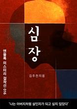 심장_엔블록미스터리걸작선016