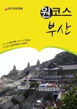 원코스 부산 : KTX 타고 해운대 가자!