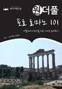원더풀 포로 로마노 101 : 이탈리아여행자를 위한 스마트 로마투어