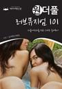 원더풀 러브뮤지엄 101 : 서울여행자를 위한 스마트 홍대투어