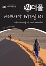 원더풀 나미브사막 1박2일 101 : 아프리카여행자를 위한 스마트 나미비아투어