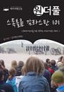 원더풀 스톡홀름 감라스탄 101 : 스웨덴여행자를 위한 북유럽 여행사진집 시리즈 2