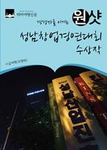 경쟁자를 이기는 원샷 성남창업경연대회 수상작