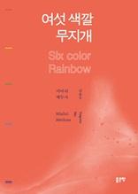 여섯 색깔 무지개
