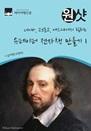 네이버, 교보문고, 예스24에서 팔리는 원샷 유페이퍼 전자책 만들기 1