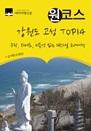 원코스 강원도 고성 TOP14 : 쿠팡, 위메프, 티몬엔 없는 1박2일 국내여행