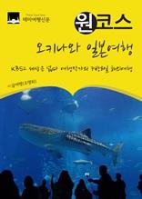 원코스 일본여행 오키나와 : KBS2 세상은 넓다 여행작가의 7박8일 해외여행