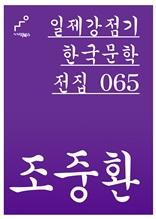 일제강점기 한국문학전집 065 조중환