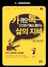 카카오톡 STORY에서 배우는 삶의 지혜 1