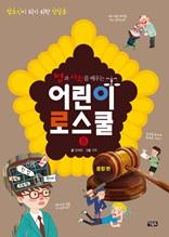 법과 사회를 배우는 어린이 로스쿨8(종합편)