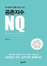 공존지수 NQ