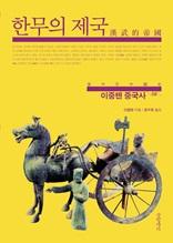 이중톈 중국사 08-한무의 제국