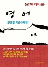 2017년 대비 9급 영어(연도별 기출문제집)
