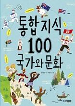 통합 지식 100 국가와 문화