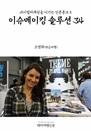 바이럴마케팅을 이기는 언론홍보Ⅱ 이슈메이킹 솔루션 34
