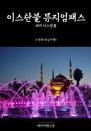 이스탄불 뮤지엄패스 터키 이스탄불