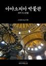 아야소피아 박물관 터키 이스탄불