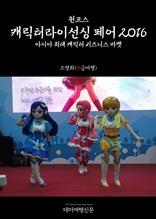 원코스 캐릭터라이선싱페어 2016 아시아 최대 캐릭터 비즈니스 마켓